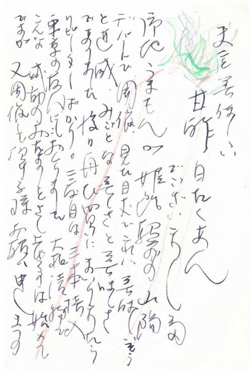 岡山県 姫路市 食品添加物無添加 うまもん甘酢白たくあん ご購入のお客様