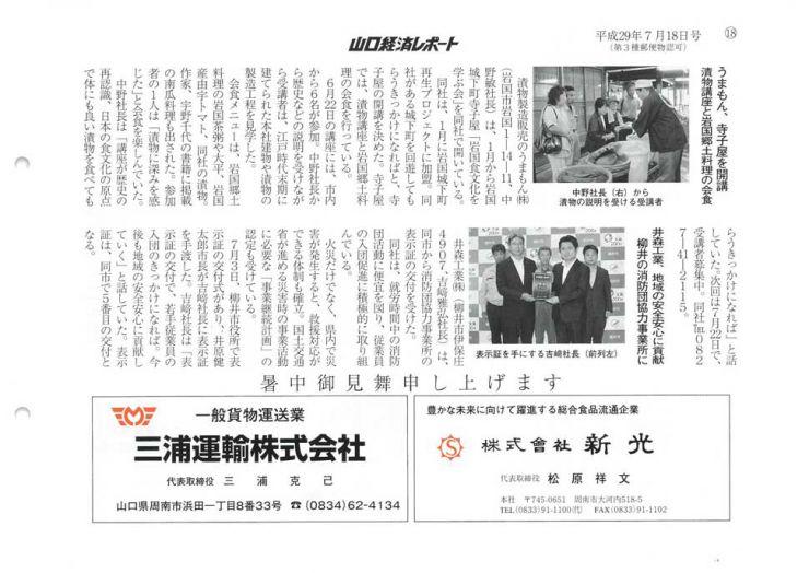 岩国城下町寺子屋 発酵漬物うまもん 山口経済レポートに掲載