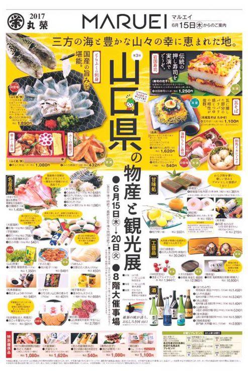 名古屋市 山口県観光と物産展 乳酸発酵漬物うまもん出店