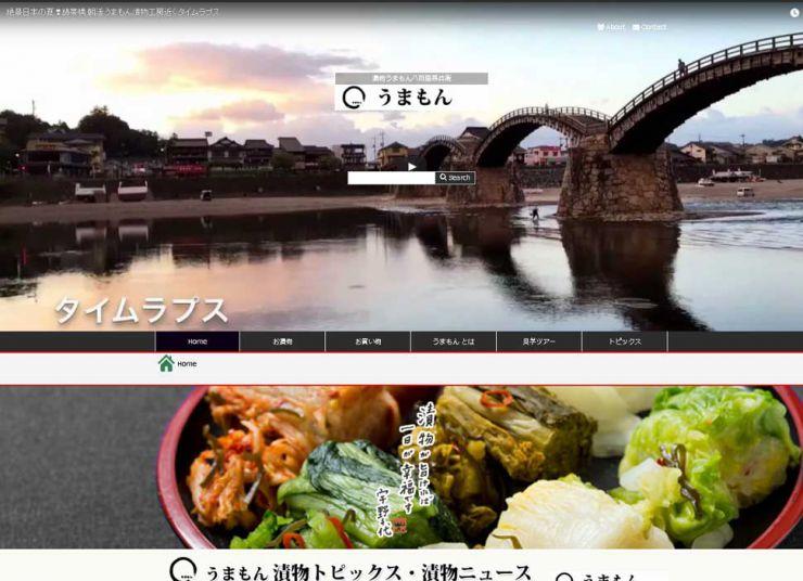山口県岩国市の漬物製造 お漬物のうまもん株式会社 八百屋甚兵衛 お漬物のうまもんのホームページ