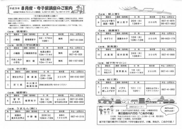 岩国城下町寺子屋 8月度 うまもん漬物講座 岩国食文化を学ぶ会