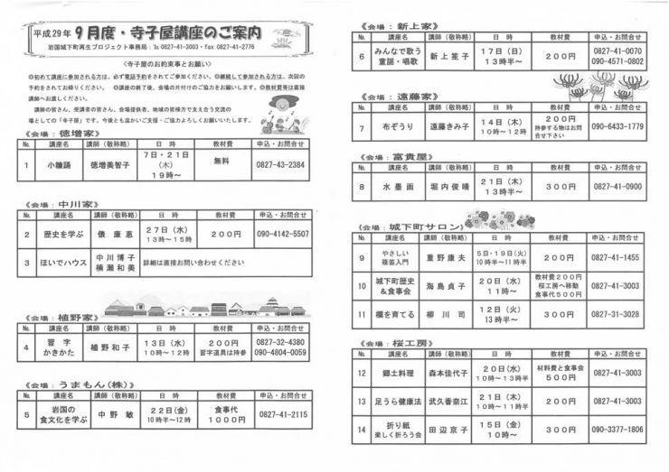 岩国城下町寺子屋 9月度 うまもん漬物講座 岩国食文化を学ぶ会